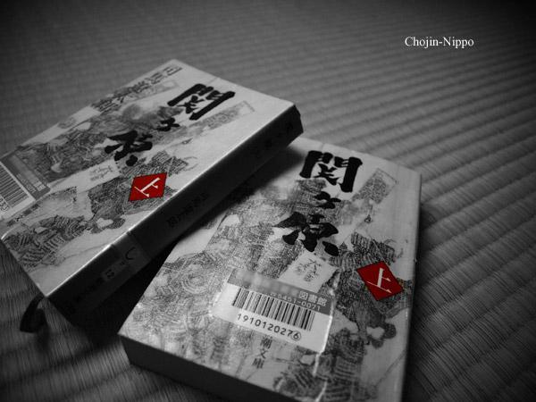 080504Sekigahara.jpg