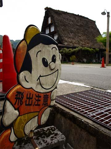 070523_Shirakawago_07.jpg