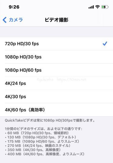 iPhone ビデオ ファイルサイズ