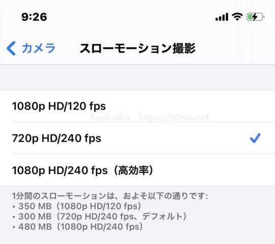 iPhone ビデオ スロー ファイルサイズ