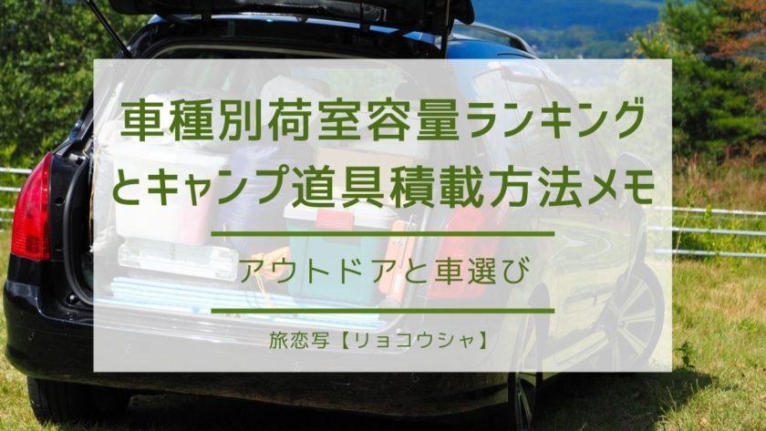 車種別荷室容量ランキングとキャンプ道具積載方法メモ