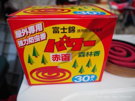 パワー森林香 赤函