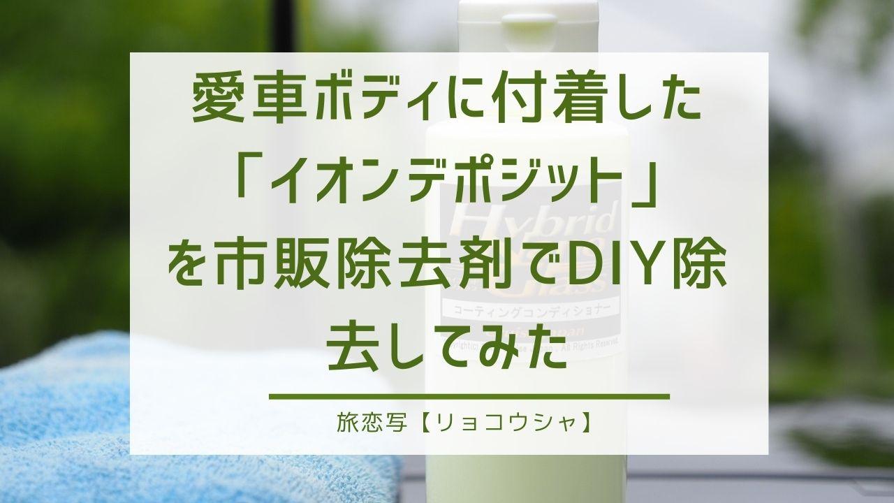 イオンデポジットを市販除去剤でDIY除去