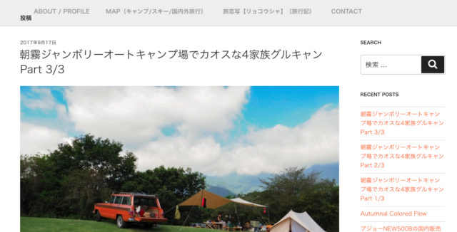 Twenty Seventeen テーマ WordPress