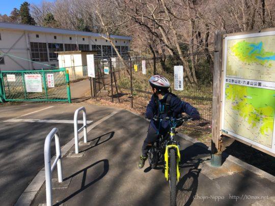 野山北・六道山公園 MTB 里山 トレイル