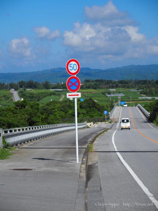 沖縄 橋の駅 リカリカワルミ