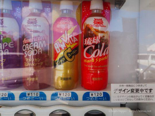 沖縄 自販機