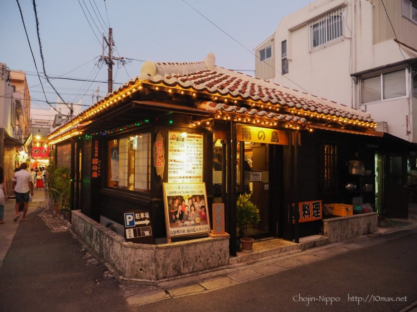 石垣島 南の島 沖縄料理