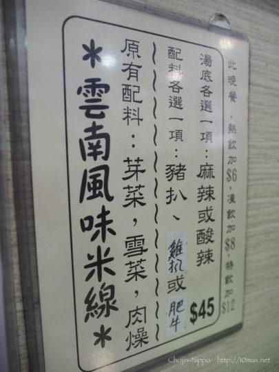 香港 ローカル飯 雲南米麺