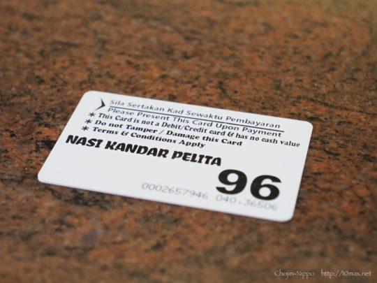 Pelita Nasi Kandar