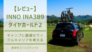 INNO INA389 タイヤホールド2 購入レビュー   キャンプに最適なサイクルキャリアについて考える