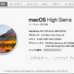 MacbookPro 15-inch Mid 2010 2TB SSD 換装 Crucial MX500