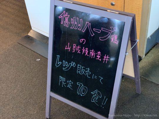志賀高原 一の瀬 寺子屋 渋温泉