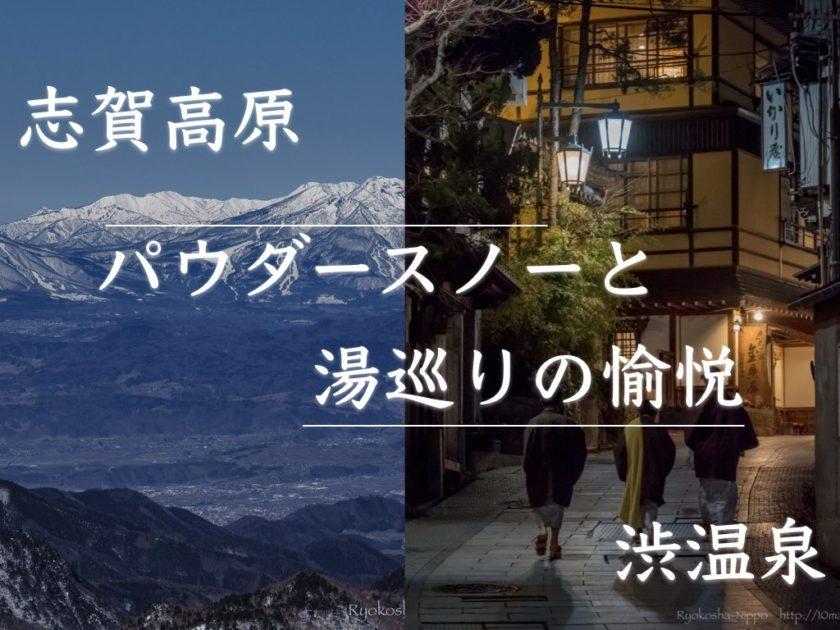 志賀高原 渋温泉