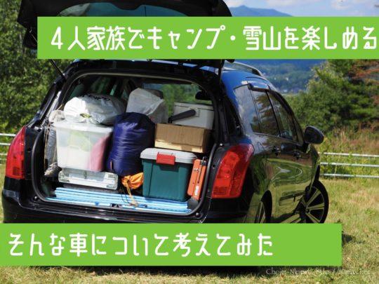 ファミリーキャンプ 車選び