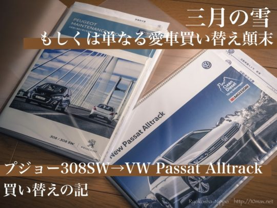 フォルクスワーゲン Passat Alltrack プジョー308SW 買い替え