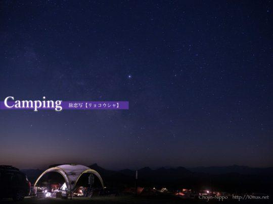 キャンプ 旅恋写