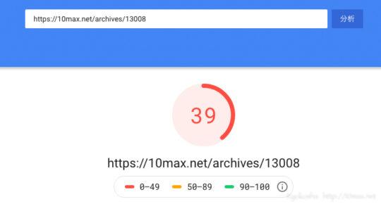 GoogleSpeed Insights, WordPress, 速度改善