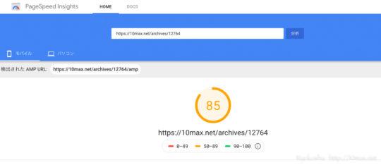 GoogleSpeed Insights, スコア, モバイル