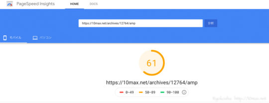 GoogleSpeed Insights, スコア, AMP