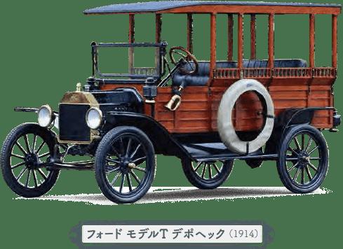 T型フォードデポヘック