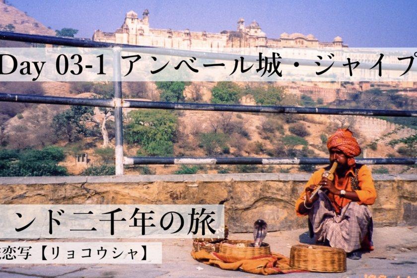 インド二千年の旅 | Day 03-1 | アンベール城/ジャイプル