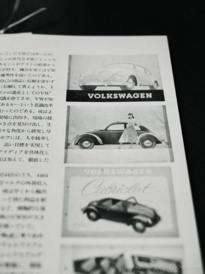 フォルクスワーゲン 歴史 車名 由来 語源 ワールドカーガイド 世界自動車図鑑