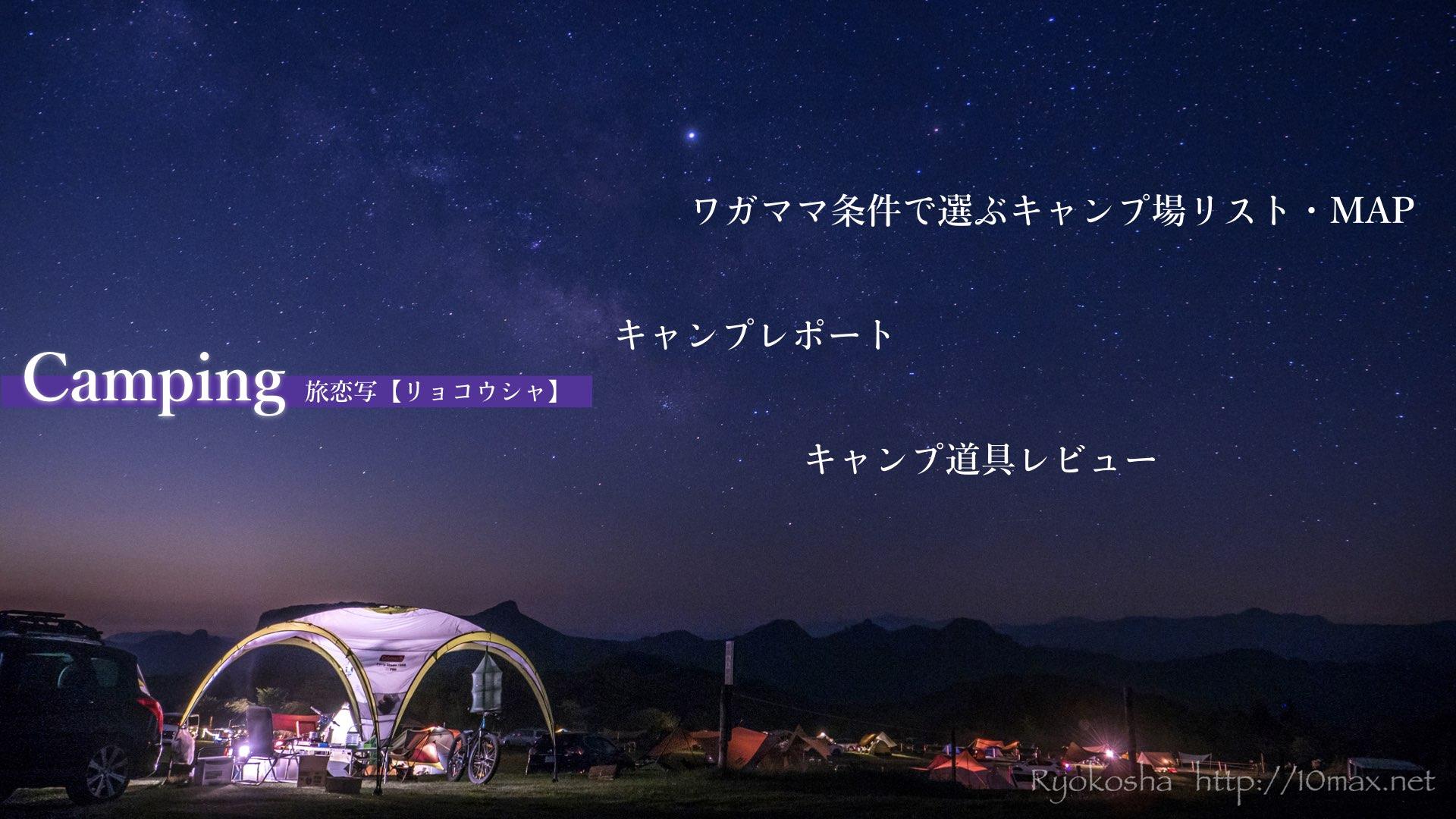 キャンプ 旅恋写【リョコウシャ】