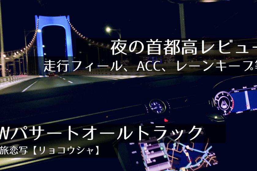 【レビュー】VWパサートオールトラック | 走行インプレ@首都高速編 – 一粒で二度美味しい乗り味(動画あり)