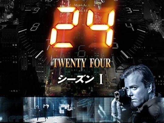 海外ドラマ 24