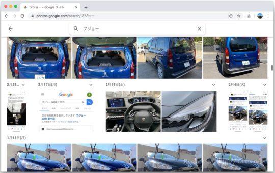 Googleフォト 検索