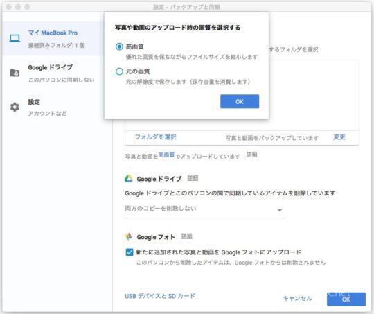 Googleフォト バックアップと同期