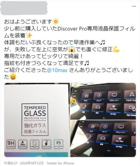 カーナビ液晶保護フィルム_読者フィードバック