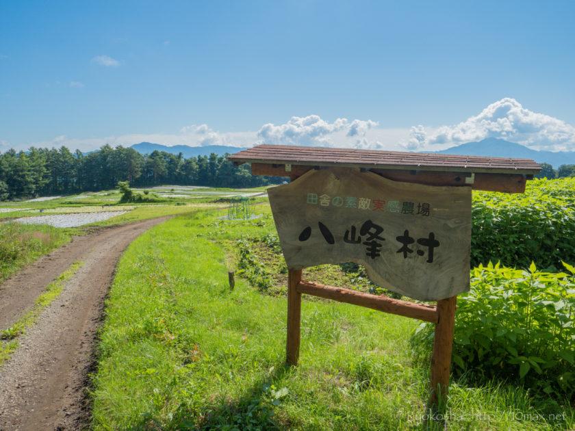 松原湖高原オートキャンプ場 八峰村 農場