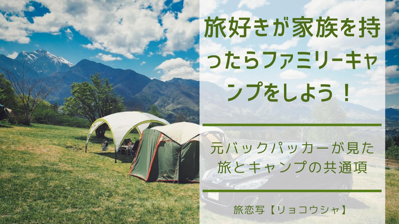 旅好き独身貴族が家族を持ったらファミリーキャンプをしよう