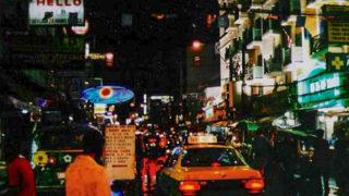 メコンを渡れば、ラオス時間   バンコク – 日本人女性に「ナナプラザホテル」を勧められる