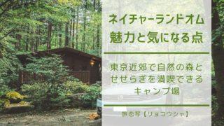 森とせせらぎの「ネイチャーランドオム」でマイナスイオンを浴びまくる   キャンプ場レビュー編