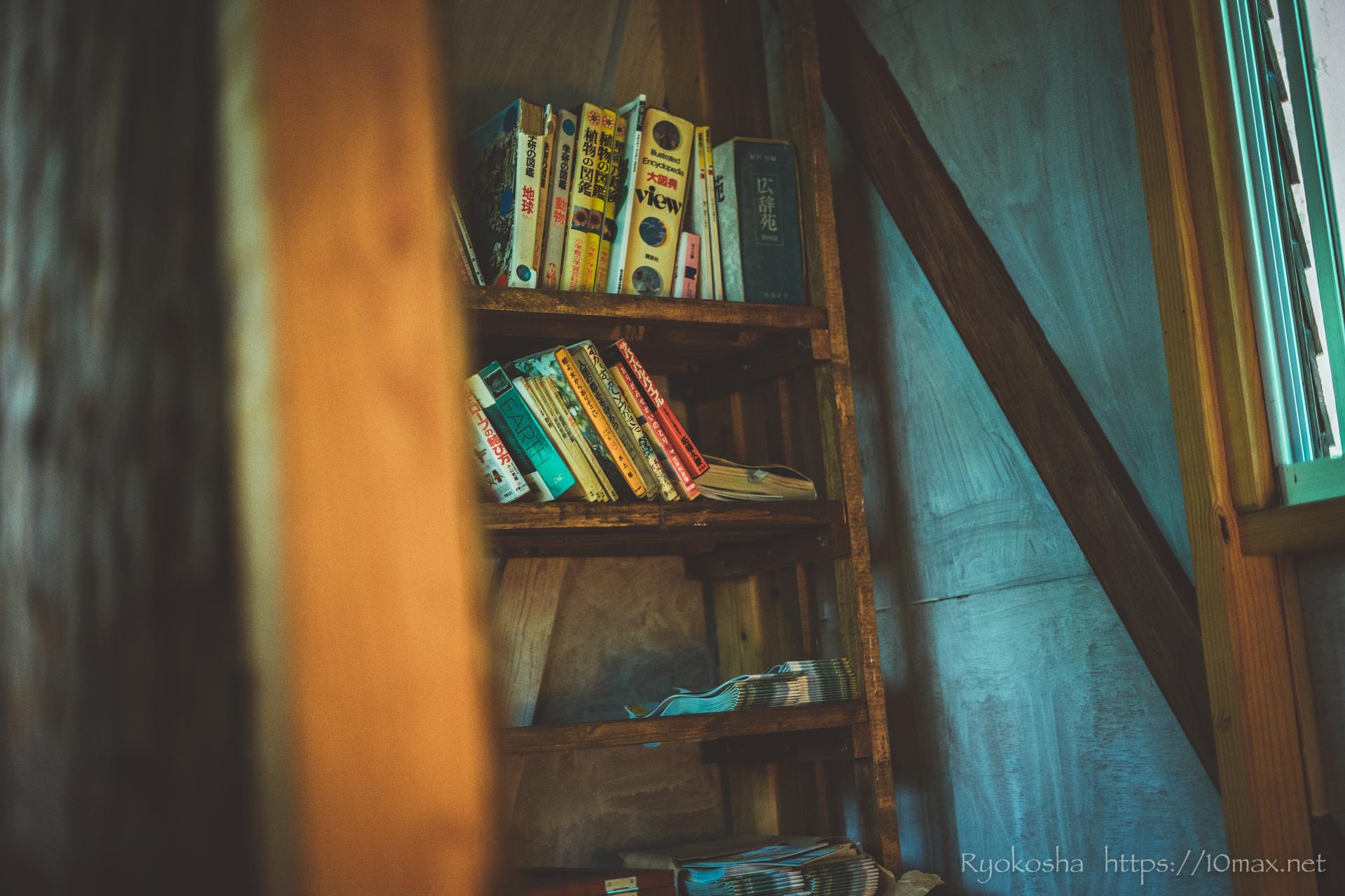 ネイチャーランドオム 森の図書館