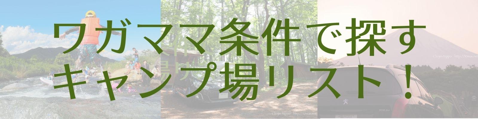 ワガママ条件で探すキャンプ場リスト