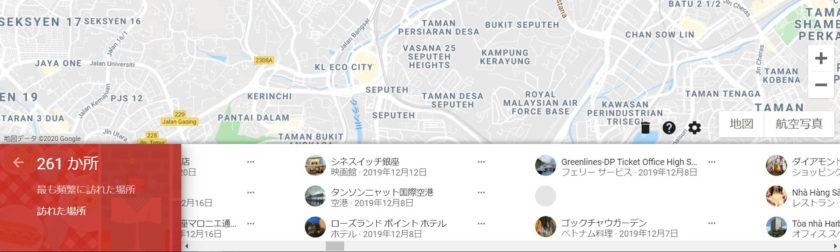 Googleマップ タイムライン 場所 検索
