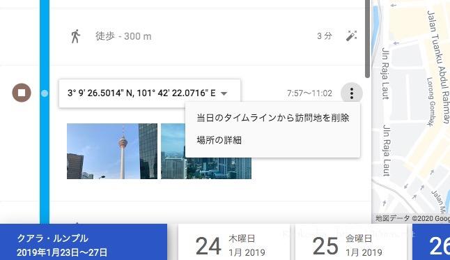Googleマップ タイムライン 編集 削除