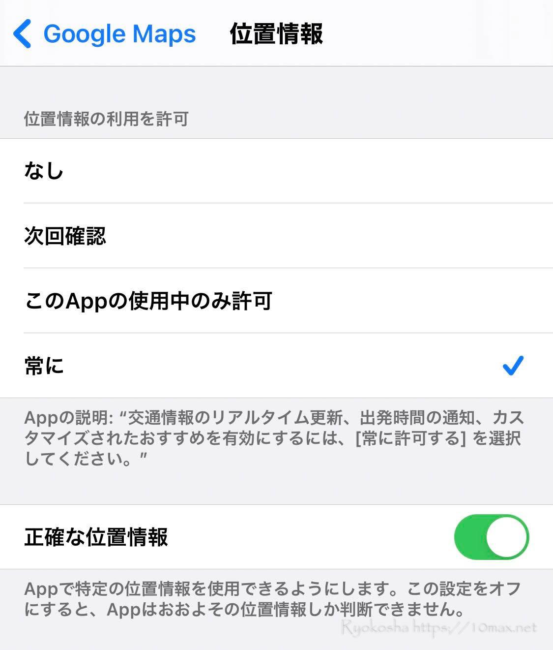 Googleマップ タイムライン 設定