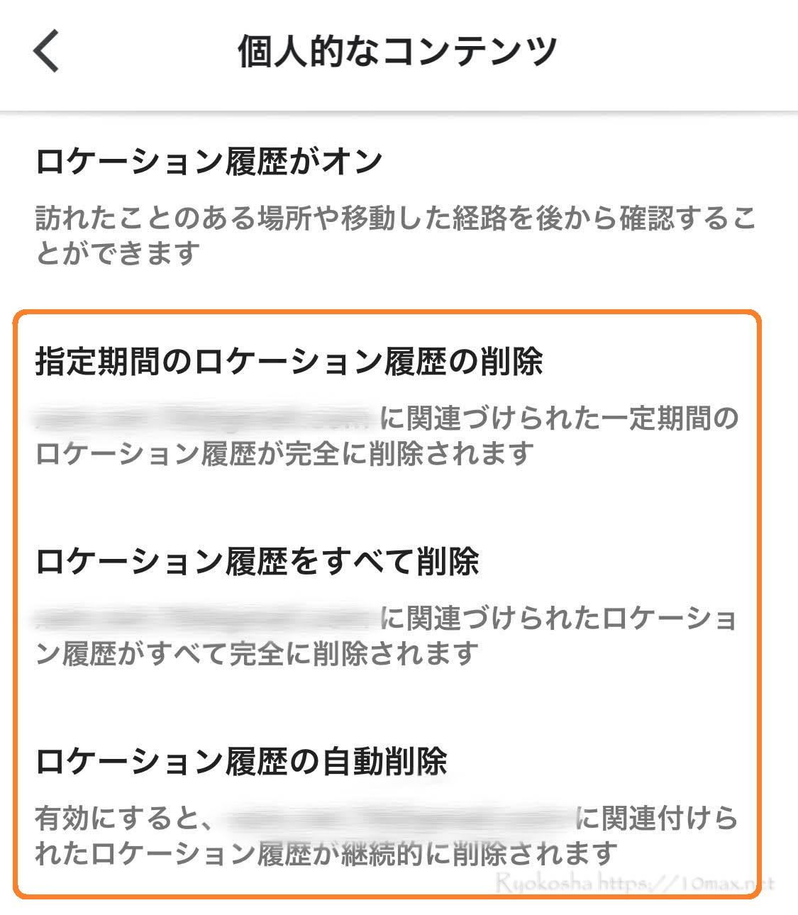 Googleマップ タイムライン 削除