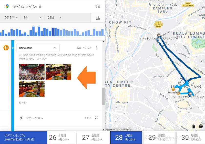 Googleマップ タイムライン Googleフォト 写真 紐づけ