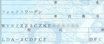 車検証 車台番号 VIN 生産工場