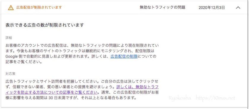 お客様のAdSenseアカウントでの広告配信を制限しました