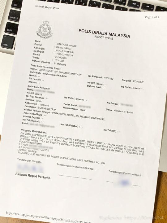 マレーシア クアラルンプール 警察 被害届 盗難