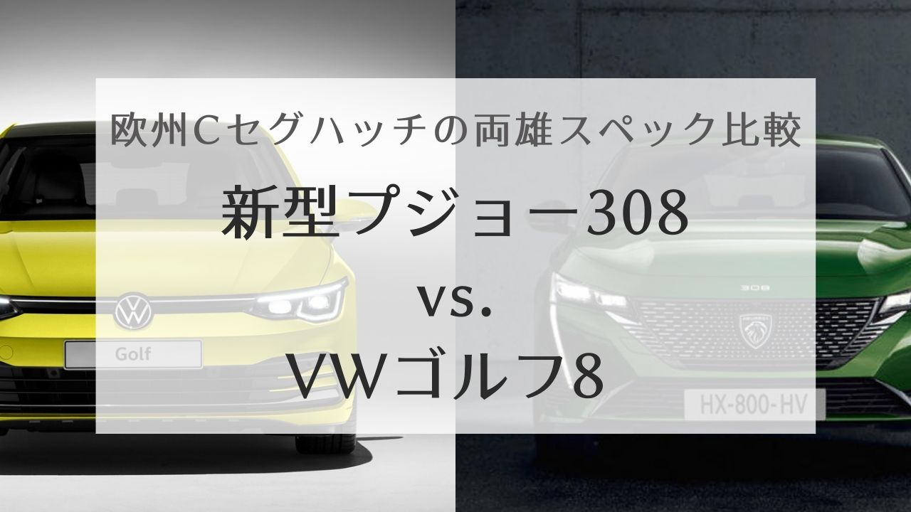 新型ゴルフ8 新型プジョー308 比較