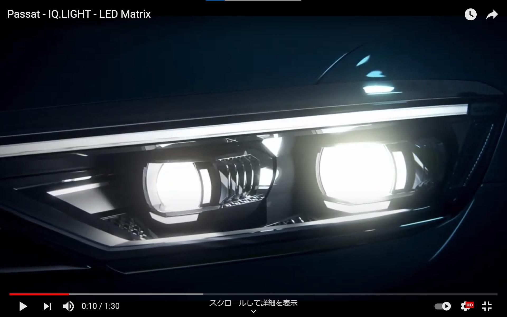 VW パサート IQ.LIGHT