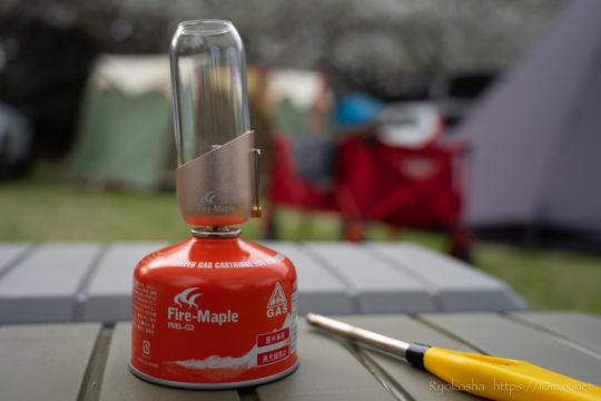 ガスランタン メリット 使い方 Fire-maple Orange Gas Lantern オレンジガスランタン